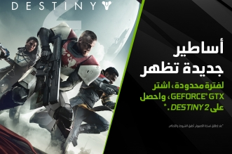 Destiny2 Bundle