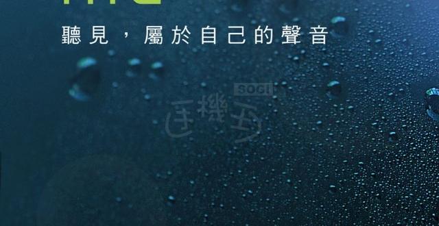 اخبار الامارات العاجلة HTC-10-evo-event-640x330 HTC تعقد مؤتمر في 22 من نوفمبر للإعلان عن 10 evo أخبار التقنية  تقنيات متفرقة آيفون htc-10 evo htc bolt htc