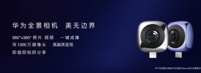 Huawei Panoramic Camera