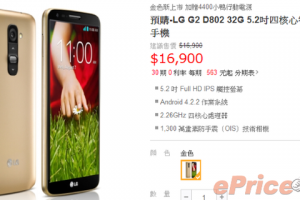LG-G2-gold-coming-soon.PNG