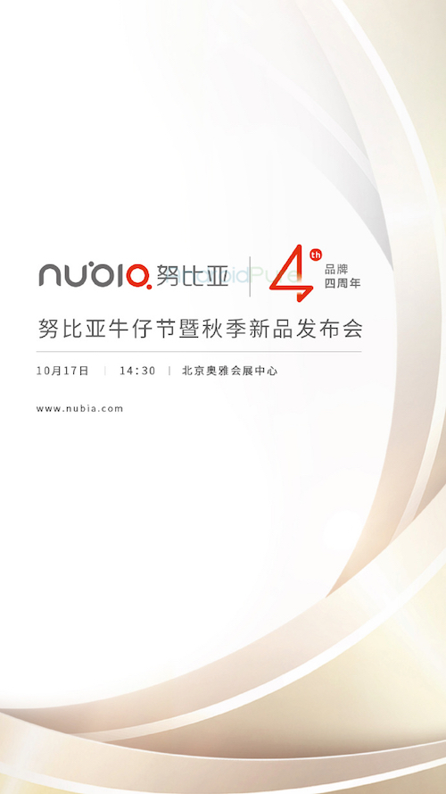 nubia-oct-17-event