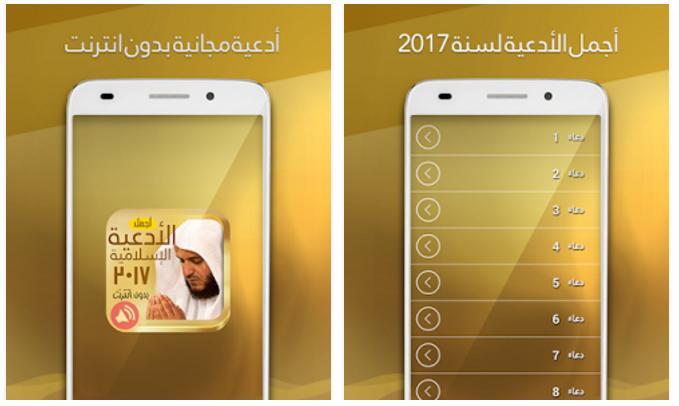 تطبيقات رمضان لأجهزة أندرويد لعام