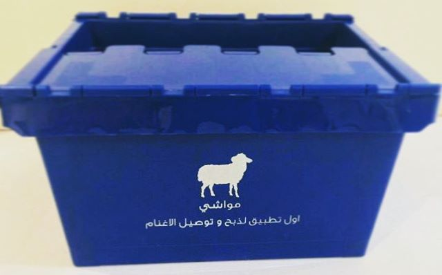 أشهر التطبيقات السعودية خلال 2016