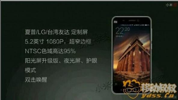 leaks of Xiaomi Mi 5
