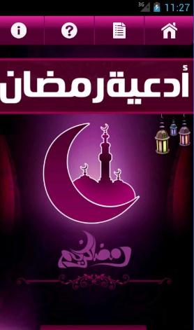تطبيق أدعية رمضان