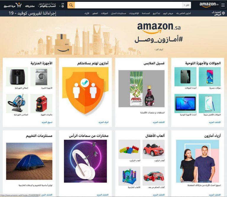 أمازون تطلق متجر AMAZON.SA للمستخدمين في المملكة العربية ...