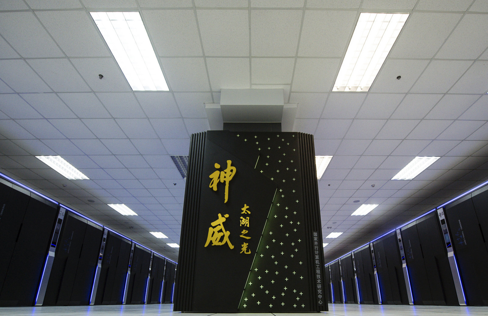 China -supercomputer