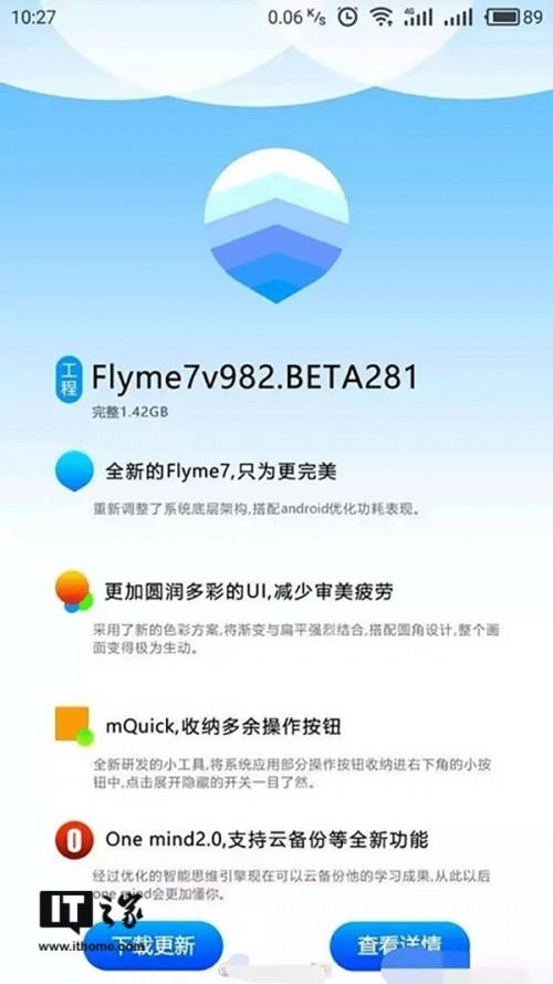 Flyme7v982.BETA281