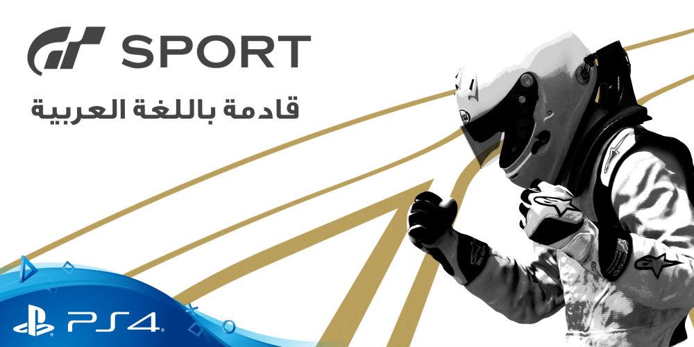 gt-sports