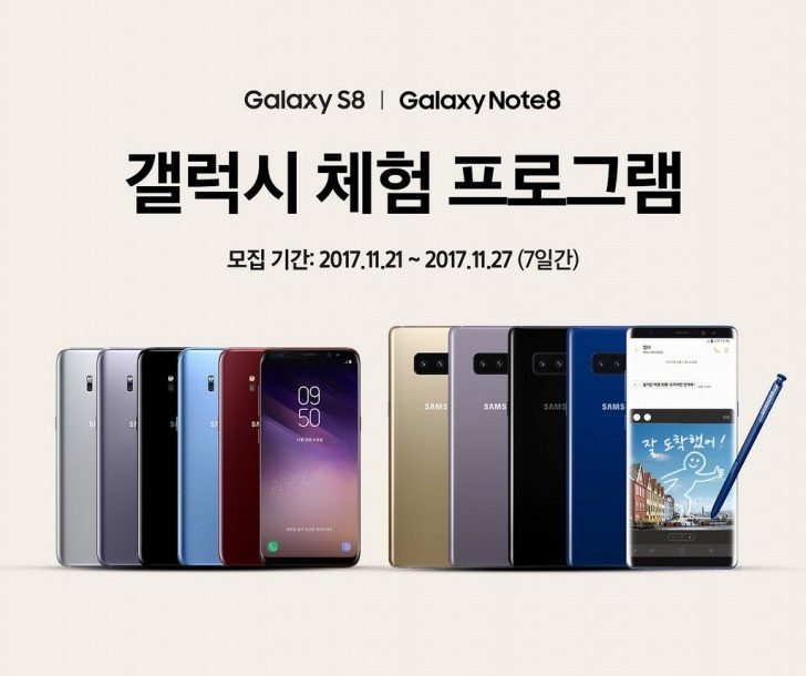 Galaxy S8 and Galaxy Note8