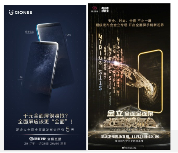 Gionee teases F6 and F205 bezel-less smartphones