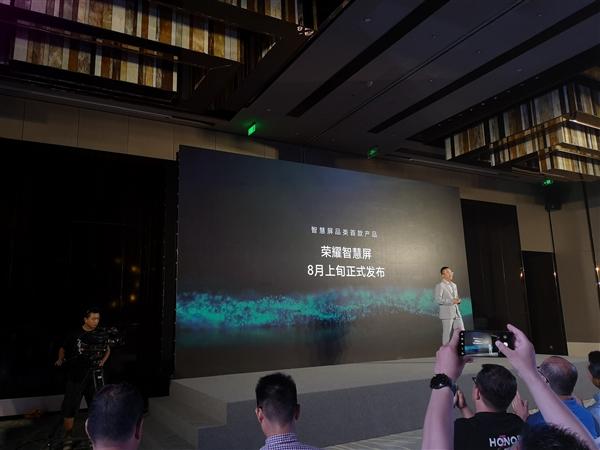 HONOR تعلن رسميا عن شاشة ذكية تنطلق إلى الأسواق في شهر أغسطس