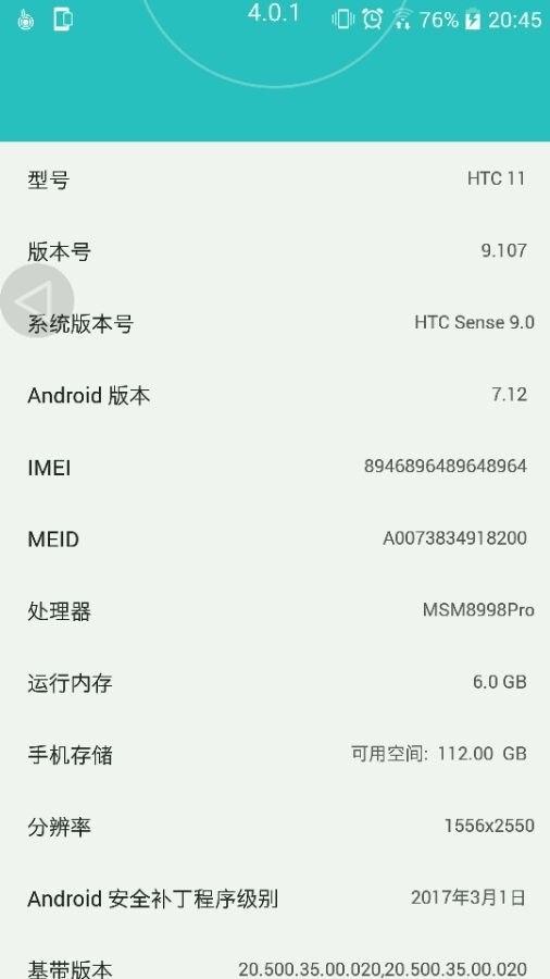 HTC-11-About-Page-specs-leak_1