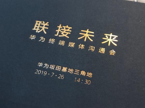 هواوي تطلق هاتف MATE 20 X 5G في السوق الصيني في 26 من يوليو
