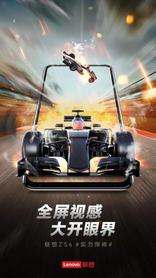 Lenovo -teaser -posters- Z5s