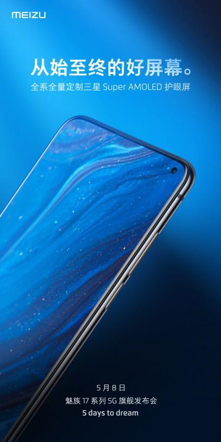 سلسلة Meizu 17 تنطلق قريباً بشاشة Super AMOLED مخصصة وتقنية NFC