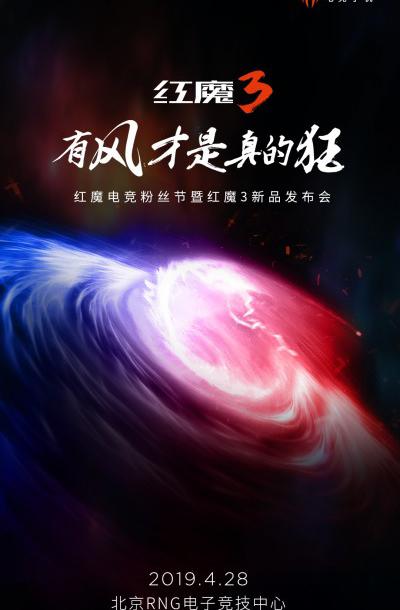 Nubia تحدد 28 من أبريل للإعلان الرسمي عن هاتف الألعاب Red Magic 3