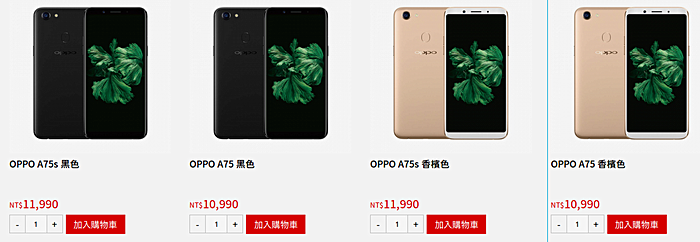 Oppo-A75-A75s