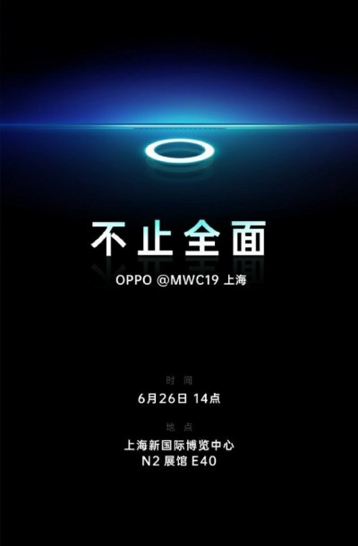 Oppo تقدم عرض حي لتقنية الكاميرة أسفل الشاشة في 26 من يونيو