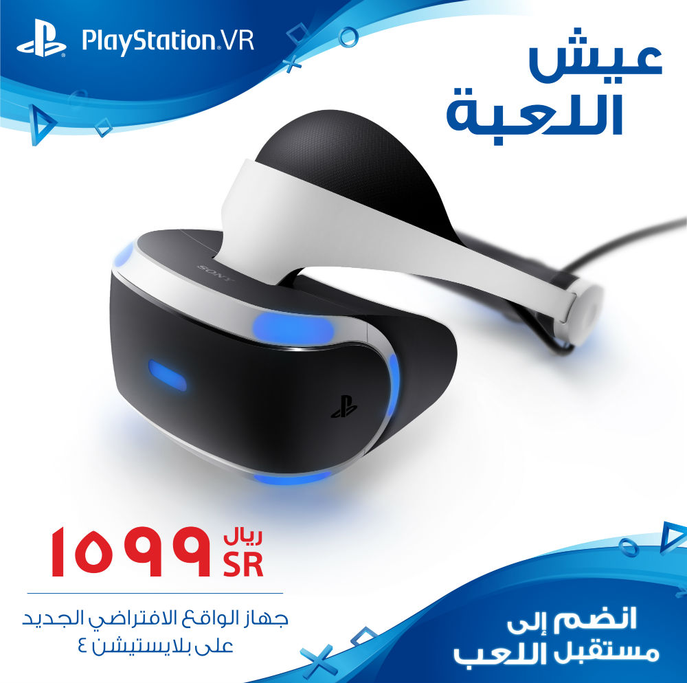 ps-vr