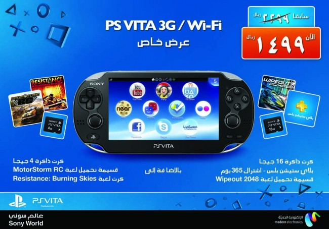 PS Vita 2013 Offer - 3G Rev2 (Web)
