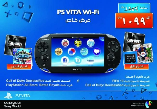 PS Vita 2013 Offer - Wi-Fi Rev2 (Web)