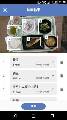 Phantom calories- app