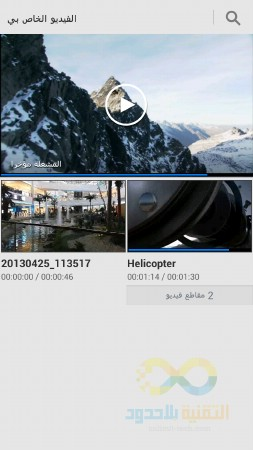 Screenshot_2013-04-25-21-49-00