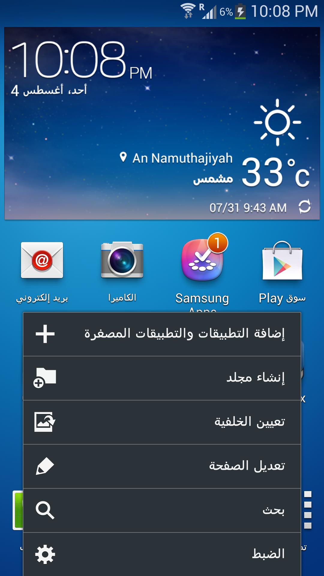 Screenshot_2013-08-04-22-08-10