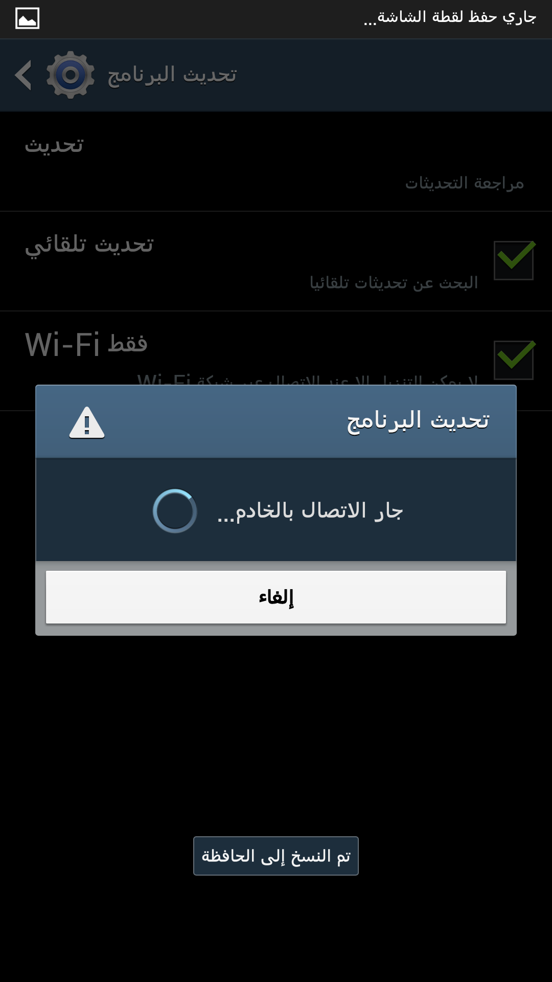 Screenshot_2013-08-04-22-09-35