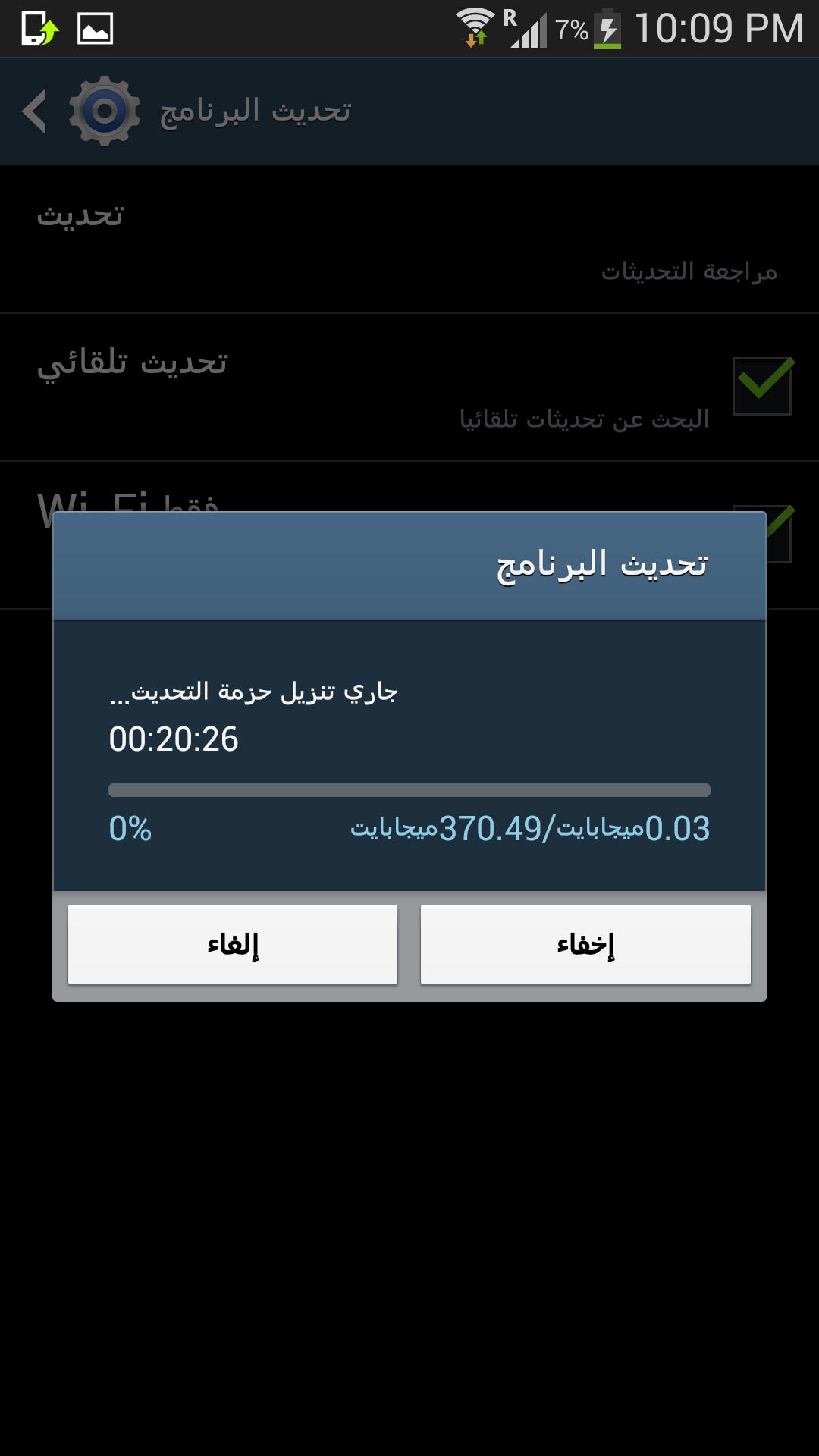 Screenshot_2013-08-04-22-09-43