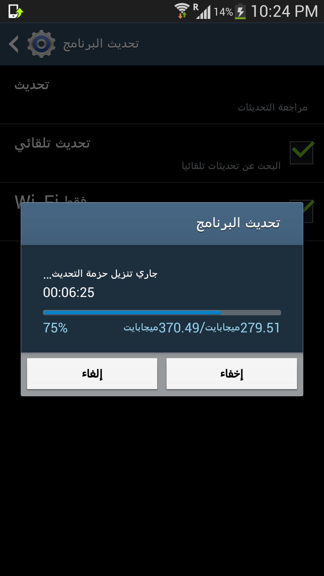 Screenshot_2013-08-04-22-24-52