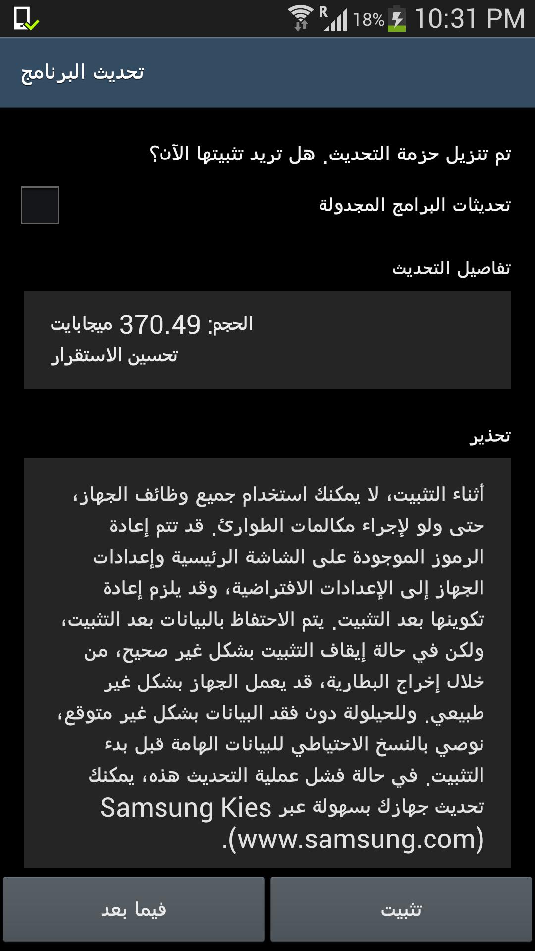 Screenshot_2013-08-04-22-31-52