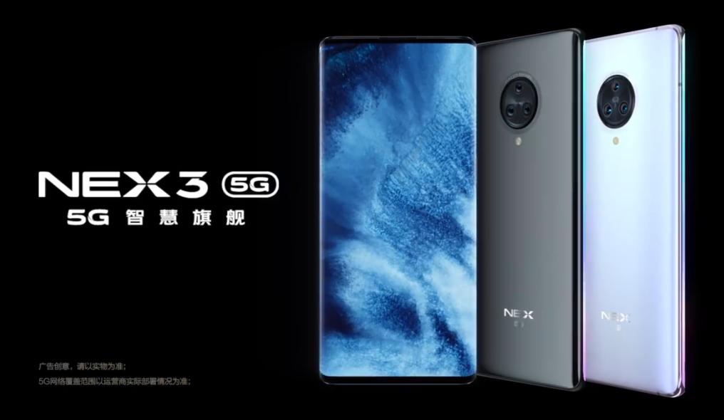Vivo تسجل 6 من العلامات التجارية للإصدارات القادمة من سلسلة NEX