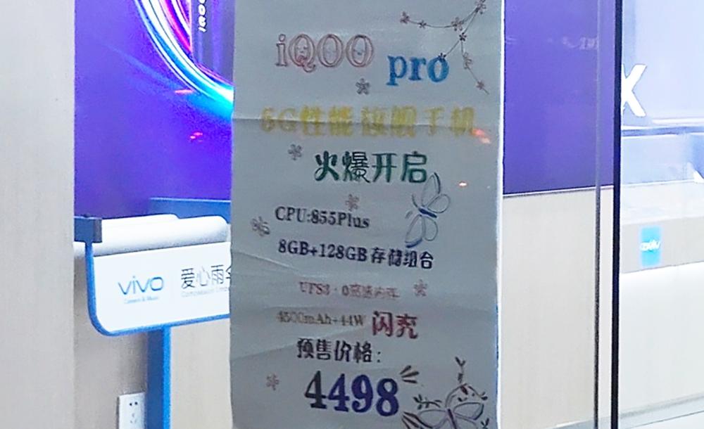 هاتف IQOO PRO 5G ينطلق لاحقا بأقل مستوى تسعير لهواتف 5G في الأسواق