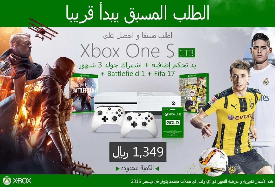 Xbox-One-S-Bundle