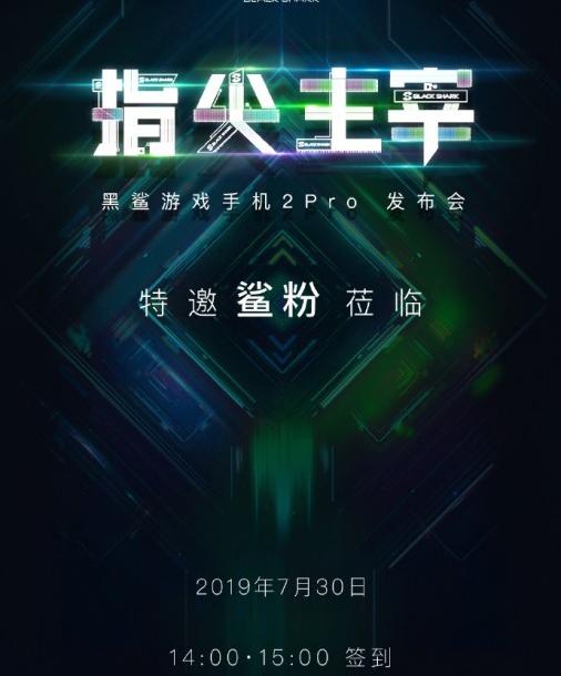 شاومي تستعد للإعلان عن هاتف Black Shark 2 Pro في 30 من يوليو