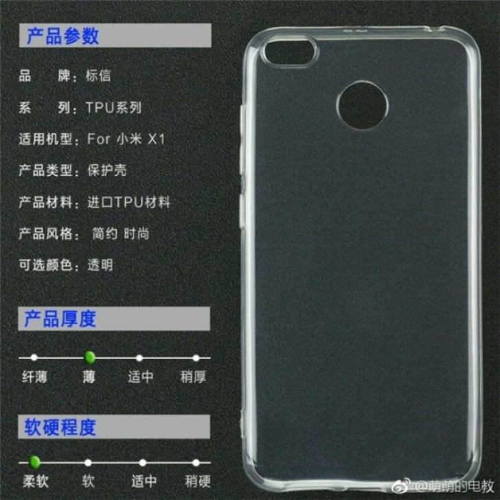 Xiaomi X1 case