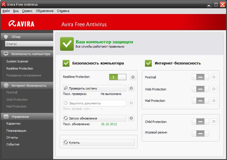 avira-free-antivirus-2016
