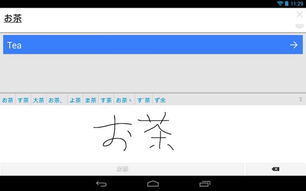 google-translate-handwriting-android