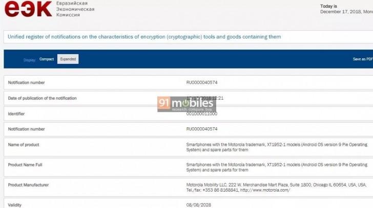 هاتف Moto Play يحصل شهادة