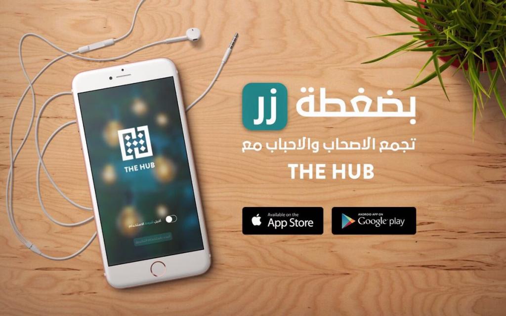 تطبيق The HUB