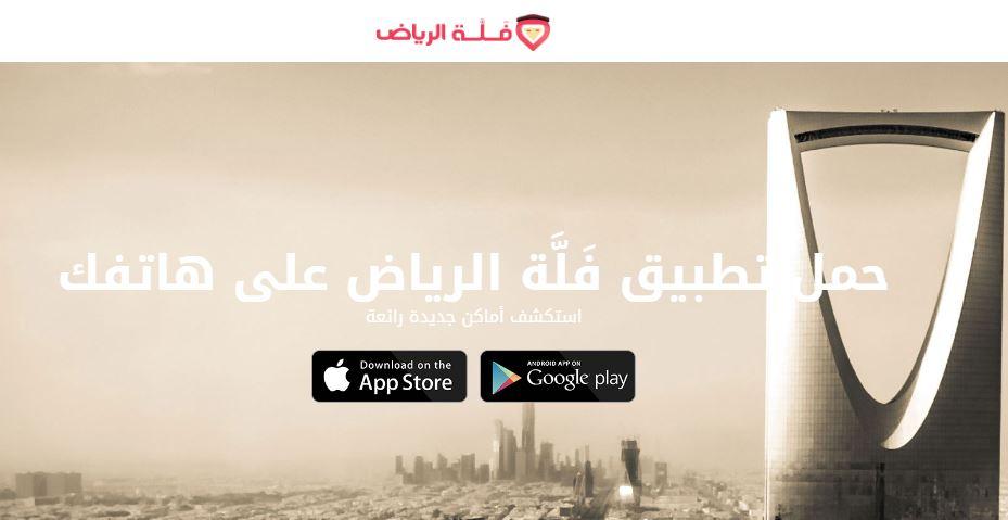 فلة الرياض