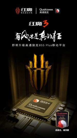 nubia تستعد لترقية هاتف الألعاب Red Magic 3 بمعالج Snapdragon 855 Plus