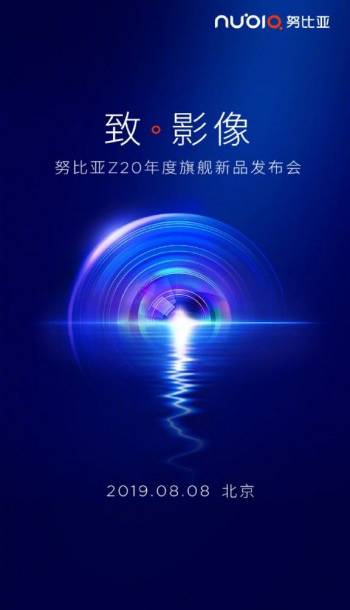 nubia تستعد للإعلان الرسمي عن هاتف nubia Z20 في 8 من أغسطس