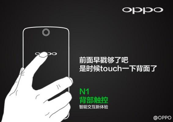 oppo-n1-teaser-2-1377099612