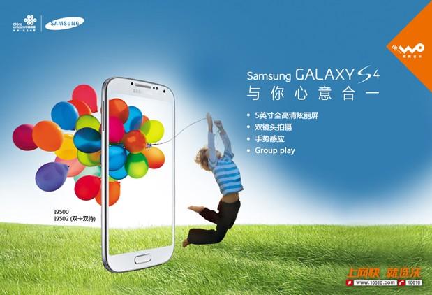 samsung-galaxy-s-4-i9502