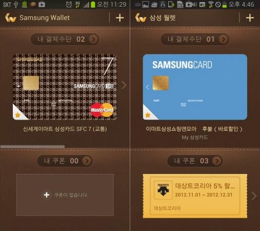 samsung-wallet-app-rl