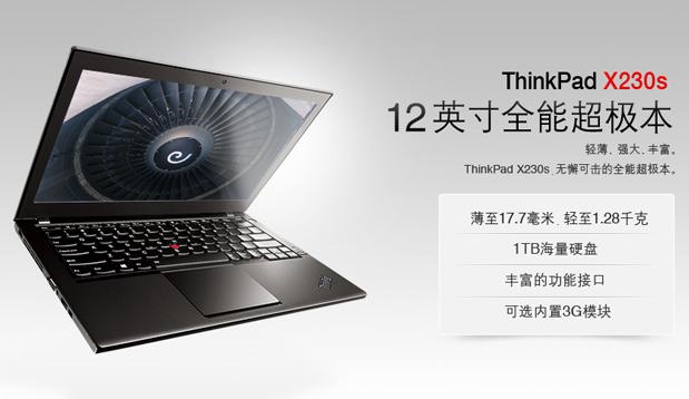 thinkpad-x230s-lead