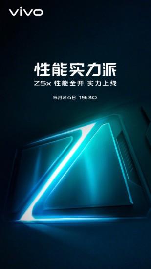 vivo تعقد مؤتمر في 24 من مايو لكشف النقاب عن هاتف vivo Z5x